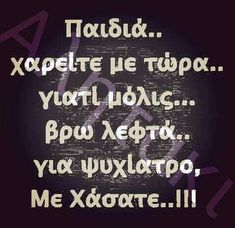 Funny Greek Quotes, Funny Quotes, I Am Happy, Chalkboard Quotes, Art Quotes, Favorite Quotes, Humor, My Love, Funny Phrases
