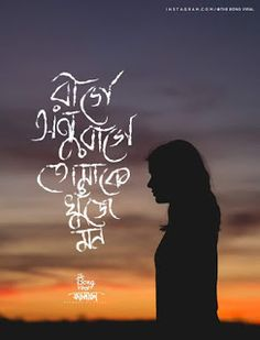 100 hindi quotes in english Love Quotes For Him Funny, Heart Touching Love Quotes, Love Quotes Photos, Bengali Love Poem, Love Quotes In Bengali, Romantic Couple Quotes, Romantic Couples, Bangla Funny Photo, Hindi Quotes In English