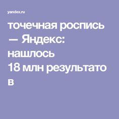 точечная роспись — Яндекс: нашлось 18млнрезультатов