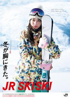 ポスター | JR SKISKI Snowboarding, Skiing, Japan Funny, Corporate Identity Design, Funny Sexy, Graphic Design Posters, Ad Design, Japanese Girl, Editorial Design