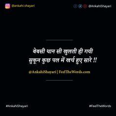 बेबसी थान सी खुलती ही गयी  #2LineShayari #AnkahiShayari #Shayari #LoveShayari #FeelTheWords