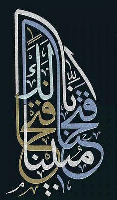 اوا فتحنا لك فتحا مبينا Arabic Calligraphy Art, Arabic Art, Font Art, Islamic Wall Art, Writing Art, Art Quotes, Street Art, Salah Salah, Islamic Gifts