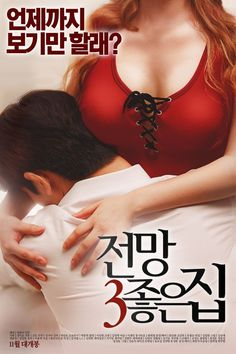 """Upcoming #koreanfilm """"House With A Good View 3"""""""