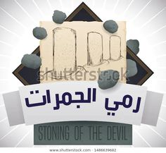 Scroll, Label and Pebbles for Stoning of the Devil Ritual, Vector Illustration Devil, How To Draw Hands, Stone, Drawings, Illustration, Label, Illustrations, Rock, Hand Reference