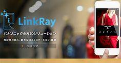 パナソニックシステムネットワークスと東京急行電鉄は、パナソニックの最先端技術「LinkRay」を活用し、公共交通機関、商業施設、美術館などで、デジタルサイネージ、看板などとスマートフォンアプリをシームレスに連携させる「情報連携プラットフォームサービス」を提供することを目的とした、合弁会社「リンクレイマーケティング」を4月3日に設立すると発表した。「LinkRay」とは、スマートフォンのカメラをLED光源またはその光源に照らされた対象物へかざすだけで、情報をすばやく同時に複数名で受信することができる技術だという。