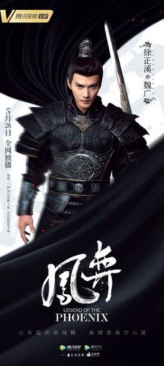 C-Ent Updates: Legend of the Phoenix, L. Critical World, Wen Tian Lu, Whisper of Silent Body, The Eight Hundred Asian Celebrities, Asian Actors, Jeremy Jones, Chinese Gender, Warrior Costume, Traditional Gowns, Chinese Martial Arts, Martial Arts Movies, Fantasy Films