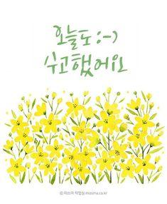 2017년 수고했어요 :-) 2018년에는 더 반짝반짝 노랑노랑 하세요! ✨ - © 미쓰마 작업실 missma.co.kr - #새해 #2018 #2017 #수고했어요 #미쓰마 #미쓰마작업실 #작업문의 #수채화 #일러스트 #캘리그라피 #펜캘리… Korean Words, Korean Art, Ecole Art, Nature Journal, Watercolor Art, Hand Lettering, Artsy, Typography, Sketches