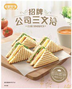 Cafe De Coral Food Poster Design, Food Menu Design, Cafe Design, Pizza Flyer, Menu Flyer, Menu Book, Peach Cake, Mini Burgers, Cafe Menu
