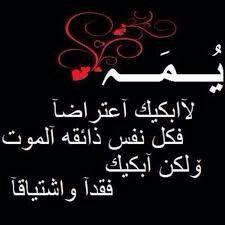الله يرحمك يا يمه Arabic Words Happy New Year 2020 Islamic Pictures