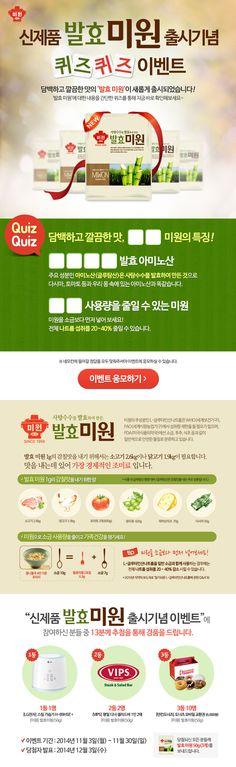 [ 신제품 발효미원 출시기념 퀴즈퀴즈이벤트 ]  https://www.miwon.co.kr/pr/notice_view.asp?bn_idx=10031&cpage=1