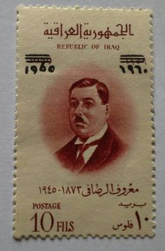 Baghdad Iraq, Old Stamps, Hand Crafts, Stamp Collecting, Postage Stamps, Old Photos, Coins, The Past, History