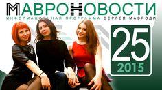 Мавроновости №25. 2015