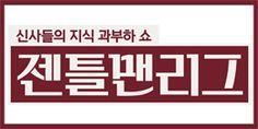 젠틀맨 리그 7 Logo, Typo Logo, Typography, Lettering, Typo Design, Brand Identity Design, Korea Logo, Korean Letters, Typo Poster