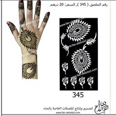 Arabic design Henna stencil sticker Design by Indoarabfashions