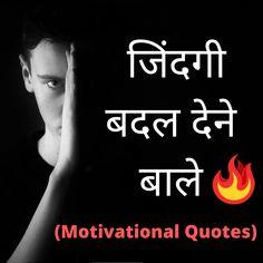 आप अपना भविष्य नहीं बदल सकते, लेकिन अपनी आदतें बदल सकते है और निश्चित रूप से आपकी आदतें आपका भविष्य बदल देंगी #Motivational_Quotes #Inspirational_thoughts_shayari #success_motivational_speech Youtube Video Link, Motivational Quotes, Videos, Movie Posters, Movies, Films, Motivating Quotes, Film Poster, Cinema
