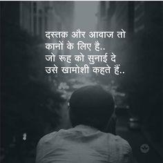 Hindi Motivational Quotes, Inspirational Quotes in Hindi Page-12 - Brain Hack Quotes Shyari Quotes, Hindi Quotes Images, Hindi Words, Best Lyrics Quotes, Hindi Quotes On Life, Spiritual Quotes, Qoutes, Shyari Hindi, Poetry Hindi