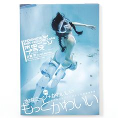 Enjoy Book 2 of the strangely mesmerizing *Suichu Niso* (Underwater Knee-highs Plus) series! Swimwear, knee-high socks and swimming pools create a mysteriously fascinating combination of Japanese subculture icons! This sequel features Manami Yamaguchi from Ebisu Muscats and Shimarisu-chan collaborating with new items such as mecha parts designed by Naoki, bunny ears, octopus tentacles, umbrellas, ...