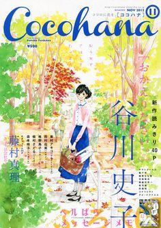漫言空間: ココハナ 2012年 11月号 Manga Covers, Chibi, Animation, Comics, Illustration, Anime, Cover Design, Inspiration, Character Art