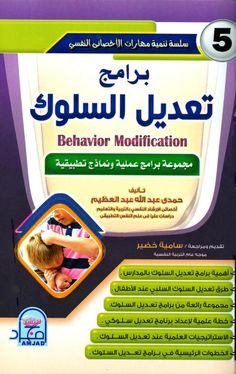 Feeding Therapy Activities, Social Skills Activities, Book Cafe, Book Club Books, Good Books, Free Books, English Books Pdf, Arabic Alphabet For Kids, Philosophy Books