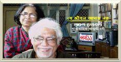 SONGSOPTOK: অরুণ চক্রবর্তী