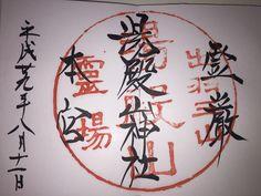 湯殿山神社 山形県 YudonoyamaJinjya(Shrine)