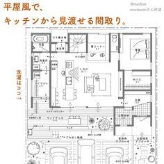 madree(マドリー)は、プロの建築家・デザイナーに、自宅にいながらスマホやパソコンから間取り図の作成を依頼できるサービスです。気に入った間取りができたら、住宅会社も紹介してくれます。今回は「平屋風で、キッチンから見渡せる間取り。」をご紹介します。 Japanese Architecture, Architecture Design, House Layouts, House Plans, Floor Plans, House Design, Flooring, How To Plan, House Styles