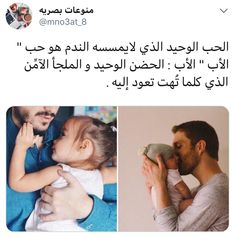 Beautiful Arabic Words, Arabic Love Quotes, Wise Quotes, Book Quotes, I Love You Mom, My Love, Dad Baby, Fathers Love, Sweet Words
