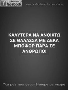 Crazy Things, Greek Quotes, Greeks, Irene, Angel, Let It Be, Humor, Motivation, Words