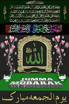 Love Quotes In Urdu, Islamic Love Quotes, Jumma Mubarak Images Download, Jumah Mubarak, Doa Islam, Free Pdf Books, Islamic Pictures, Sweet Words, Alhamdulillah