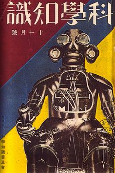 vintage japanese book cover