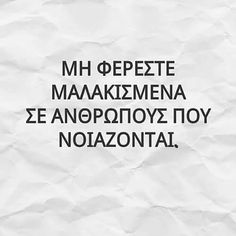 New Quotes, Qoutes, Graffiti Quotes, Greek Quotes, Narcissist, Picture Quotes, Lyrics, How Are You Feeling, Wisdom