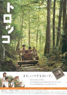 画像 : 【ポスター】 素晴らしいクオリティの映画ポスター 広告集 【デザイン】 - NAVER まとめ
