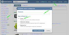 Как создать группу Вконтакте http://cons-rus.ru/