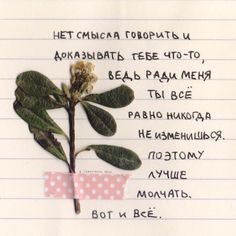 Russian Text, Losing A Loved One, Some Quotes, Pretty Words, My Journal, Love Can, Smash Book, My Heart Is Breaking, In My Feelings