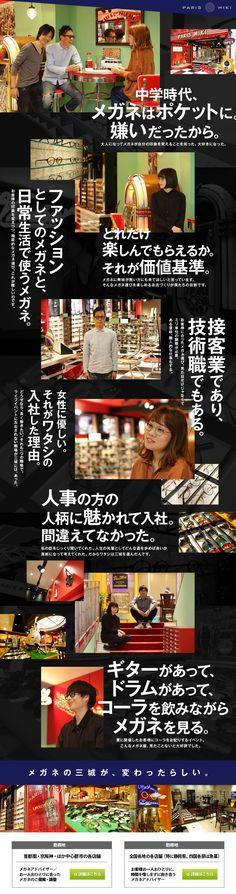 株式会社三城(PARIS MIKI Inc.)/メガネアドバイザー/お客様お一人おひとりに合ったメガネのご提案・調整の求人PR - 転職ならDODA(デューダ)