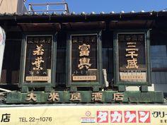 大米屋酒店 岐阜多治見 Tajimi Gifu