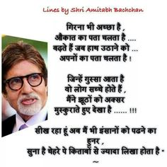 Image result for amitabh bachchan quotes in hindi