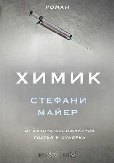 ХИМИК - Стефани Майер