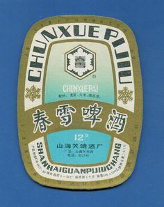 啤酒标:春雪啤酒chinese vintage beer label