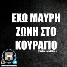 έχω μαύρη ζώνη... #greek #quotesΠΥΡΟΣΒΕΣΤΙΚΑ 38 ΧΡΟΝΙΑ ΠΥΡΟΣΒΕΣΤΙΚΑ 38 YEARS IN FIRE PROTECTION FIRE - SECURITY ENGINEERS & CONTRACTORS REFILLING - SERVICE - SALE OF FIRE EXTINGUISHERS www.pyrotherm.gr . Funny Greek Quotes, Sarcastic Quotes, Favorite Quotes, Best Quotes, Life Quotes, Humor Quotes, Photo Quotes, Picture Quotes, Funny Statuses