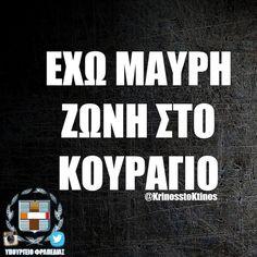 έχω μαύρη ζώνη... #greek #quotesΠΥΡΟΣΒΕΣΤΙΚΑ 38 ΧΡΟΝΙΑ ΠΥΡΟΣΒΕΣΤΙΚΑ 38 YEARS IN FIRE PROTECTION FIRE - SECURITY ENGINEERS & CONTRACTORS REFILLING - SERVICE - SALE OF FIRE EXTINGUISHERS www.pyrotherm.gr .