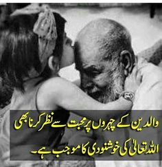 ❤❤❤ _ hr wqt pyar ki nzr say Allah KO hamesha khush rahko ! Es baat ki qadr un say pocho Jo yee rishty kho chukay hain . I Love My Father, I Miss My Dad, Love My Parents Quotes, I Love My Parents, Love Quotes Poetry, Best Urdu Poetry Images, Father Quotes, Dad Quotes, Qoutes