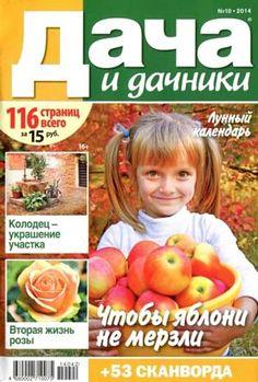 Дача и дачники № 10 (октябрь 2014)