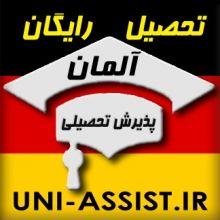 تبادل اطلاعات، مشاوره و اخذ پذيرش تحصيلي و کار در کشور آلمان