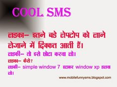 MOBILE FUNNY SMS: COOL SMS