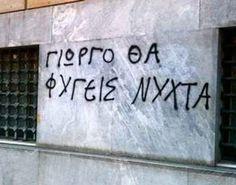 ΓΙΩΡΓΟ ΘΑ ΦΥΓΕΙΣ ΝΥΧΤΑ