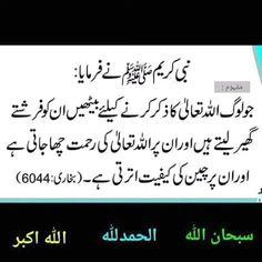 Prophet Muhammad Quotes, Hadith Quotes, Imam Ali Quotes, Islam Hadith, Allah Islam, Islam Quran, Quran Pak, Islamic Inspirational Quotes, Religious Quotes