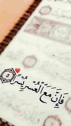 Quran Quotes Love, Beautiful Quran Quotes, Beautiful Arabic Words, Islamic Love Quotes, Arabic Quotes, Islam Beliefs, Islam Hadith, Islamic Teachings, Allah Islam