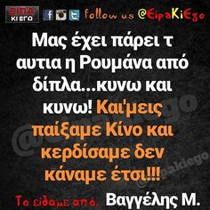 Greek, Jokes, Funny, Husky Jokes, Memes, Funny Parenting, Greece, Funny Pranks, Hilarious
