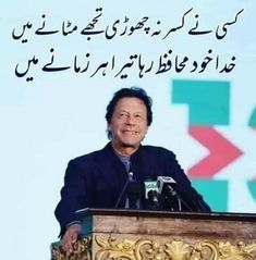 Sana ?? Pakistan Politics, Imran Khan Pakistan, President Of Pakistan, Iqbal Poetry, Urdu Poetry, Urdu Quotes, Quotations, Pak Army Quotes, Pakistan Armed Forces